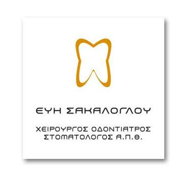 sakaloglou-eyh_odontiatros_logo_new